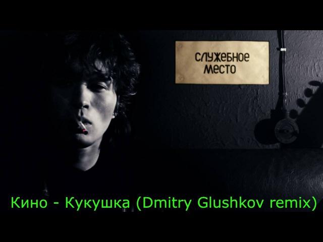 Кино - Кукушка (Dmitry Glushkov remix)