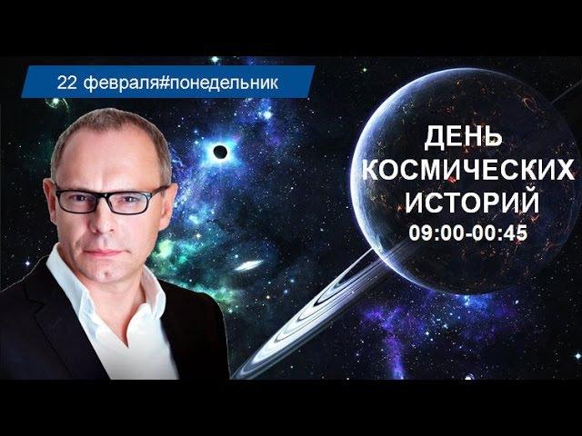 День космических историй с Игорем Прокопенко. Выпуск 1 от 22.02.2016