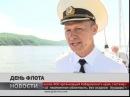 День флота Новости 01 08 2016 GuberniaTV