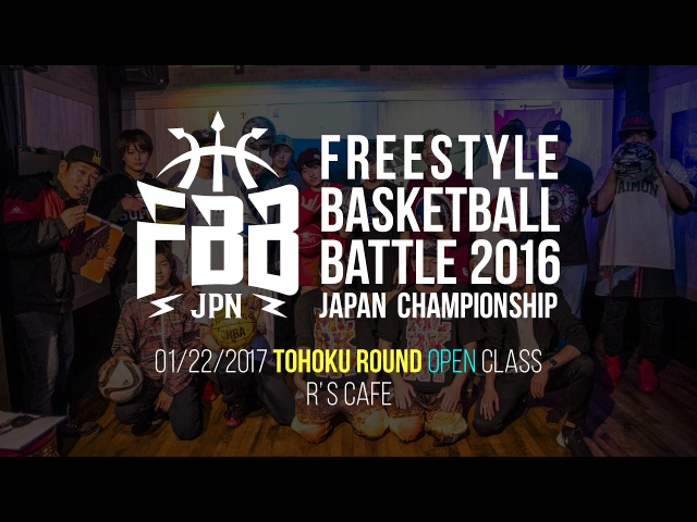 FBB2016 日本一決定戦 東北ラウンド Highlight