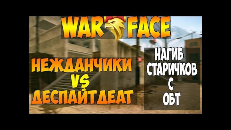 Warface НежданчикИ VS ДеспайтДеат (топы с ОБТ, GG)