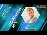 Идеальный мужчина - Евгений Пересветов