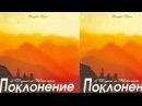 Христианская Музыка || Валерий Короп - Альбом: Поклонение в Духе и Истине || Христианские песни