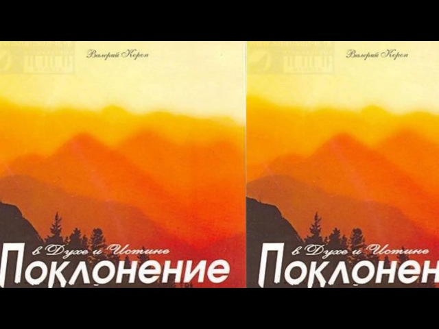 Христианская Музыка || Валерий Короп - Альбом Поклонение в Духе и Истине || Христианские песни
