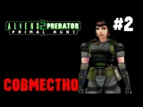 Aliens vs  Predator 2: PrimalHunt. Серия 2 [Дрожь земли] - Совместное