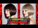 Как сделать блондинку в Фотошопе Как осветлить волосы в Фотошопе CC CS6 CS5