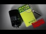 Проверка подлинности масляного фильтра MANN для VW Audi