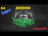 Street Workout с нуля!10.08.2016 Турник Лесенка #4 Видео Дневник Новичка