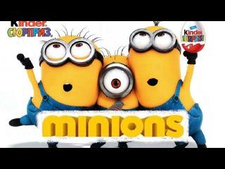 Открываем Киндер Сюрприз Миньоны Видео для Детей Kinder Surprise Minions