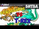 ARK Survival Evolved T-Rex vs Spinosaurus