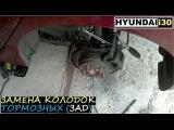Замена задних тормозных колодок на Hyundai i30