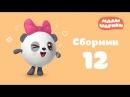 Малышарики - Сборник 12 - Величина - Все серии подряд | Развивающие мультики для малышей от 1 года