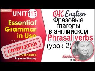 Unit 115 Фразовые глаголы английского языка (урок 2) | Английский язык на канале OK English