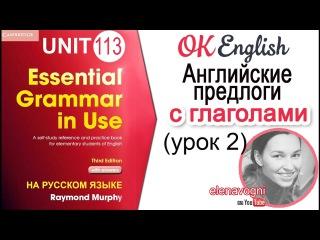 Unit 113 Английский глагол с предлогом; фразовый глагол look | Учить английский язык на OK English