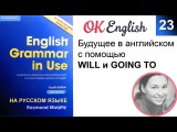 Unit 23 Will или Going to - еще немного о будущем времени английского  OK English
