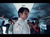 Последний экспресс Поезд в Пусан 2016 Трейлер