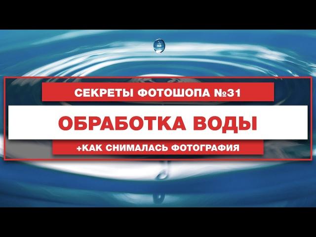Обработка воды Секреты и Уроки Фотошопа №31 Фото Лифт