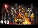 Dynasty Blades 10 Прохождение Gameplay iOS/Android Классная ММОRPG для мобильных устройств