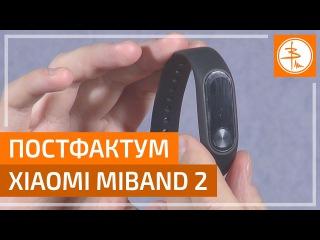 Постфактум: Xiaomi MiBand 2