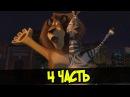 Мадагаскар 4 часть - Патимейкер / Madagascar / Мультик с матами клип оригинал 4 5 6 trailer трейлер