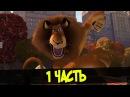 Мадагаскар 1 часть - Задрот / Madagascar / Мультик с матами / Лучшие приколы 4 5 6 7 trailer трейлер