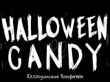 Oliver - Halloween Candy (rus sub) 18+