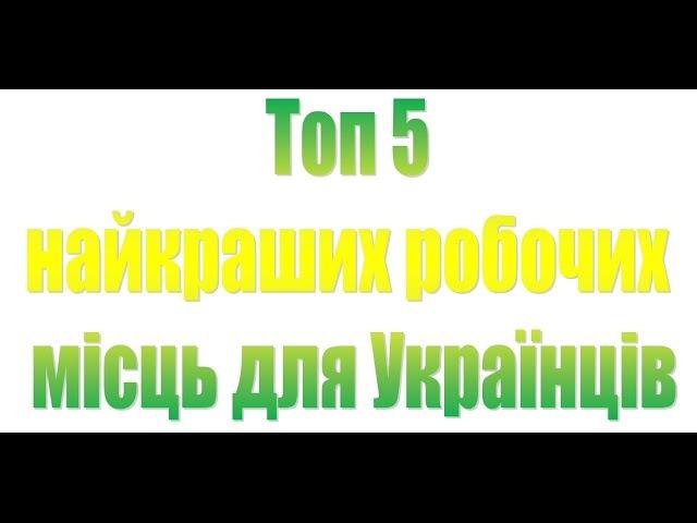 Польща Топ 5 НАЙКРАЩИХ робочих місць для Українців