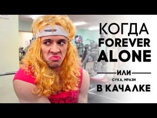 Когда FOREVER ALONE или сука, мрази в качалке by Oreshek