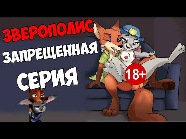 ТЕСТ НА ПСИХИКУ ЗВЕРОПОЛИС Челлендж ЗВЕРОПОЛИС RYTP Мультик