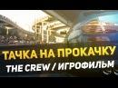 THE CREW - ИГРОФИЛЬМ ТАЧКА НА ПРОКАЧКУ