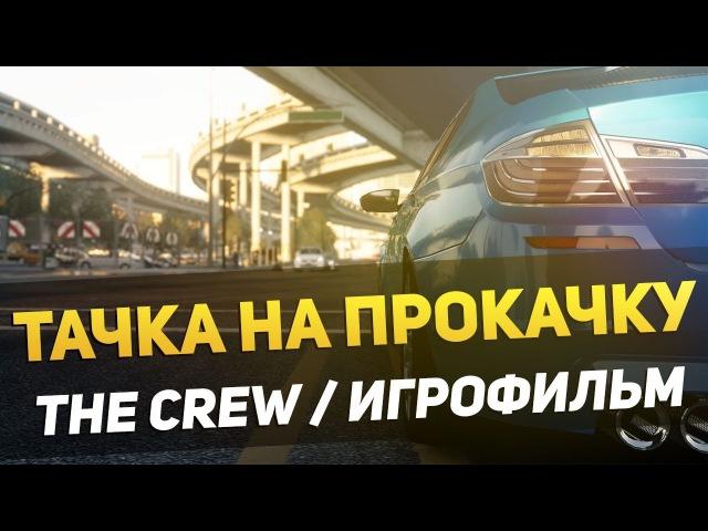 THE CREW - ИГРОФИЛЬМ | ТАЧКА НА ПРОКАЧКУ