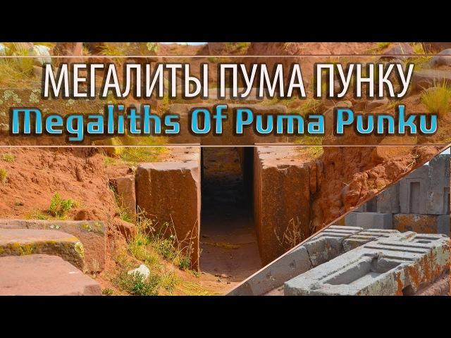 Мегалиты Боливии׃Пума Пунку⁄Megaliths Of Puma Punku