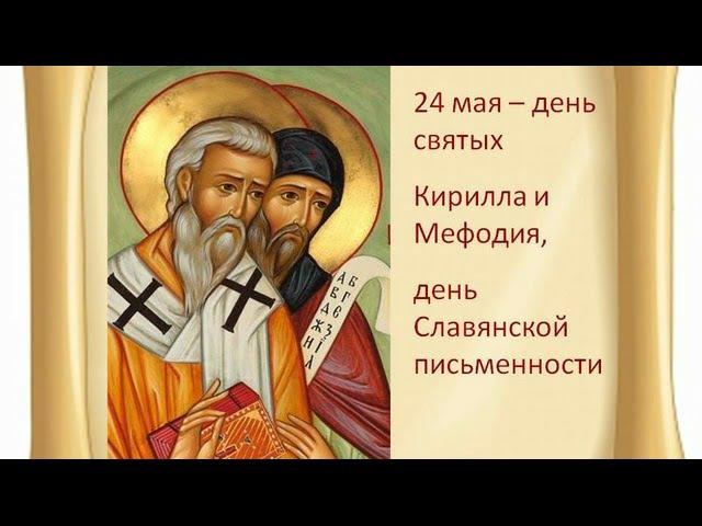 24 мая - День святых Мефодия и Кирилла, День славянской письменности и культуры!