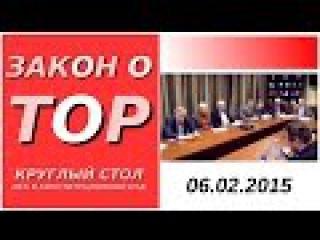 Закон о ТОРах :: Круглый Стол :: Иск в Конституционный Суд РФ :: 06.02.15