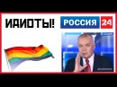 Россия 24 - Гомофобы/ Запрет флага ЛГБТ