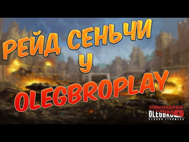 Рейд Сеньчи [ Танки Онлайн II Танки Х] канала OlegBroPlay