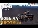 Arma 3 Altis Life Nemises – Добыча нефти перезалил