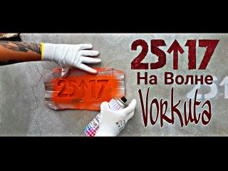 #ХэлоуВоркута   Вандалы 25↑17 в Воркуте