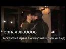 Черная любовь финал Эксклюзив прям эксклюзив Съемки зкд №1 - желтая пресса.