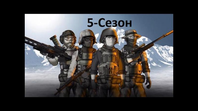 Друзья по Battlefield -5 сезон - 1-5 серия - Battlefield Friends(без вставок рус.)(HD)