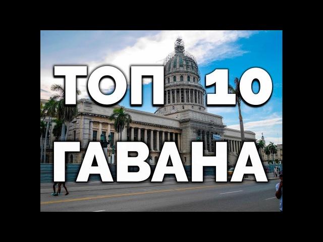 ГАВАНА КУБА: ТОП 10 достопримечательности обязательные к посещению в Гаване