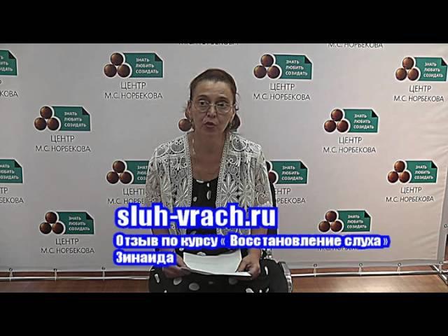 Нейросенсорная тугоухость 2 3 степени Зинаида Крючкова