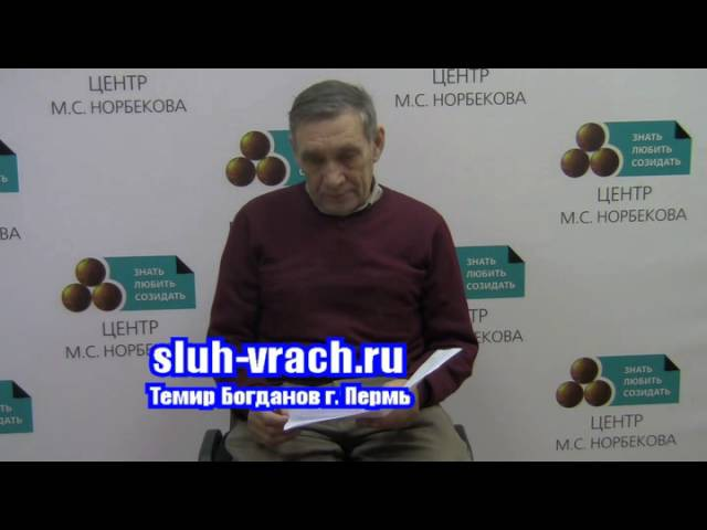 Тимир Богданов Пермь нейросенсорная тугоухость