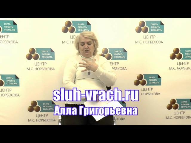 Нейросенсорная тугоухость Алла Григорьевна