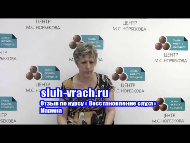 нейросенсорная тугоухость 3 4 степени Марина Москва