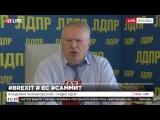 Жириновский о выходе Великобритании из Евросоюза : Следующие Франция и Германия
