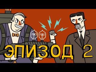 Друзья Супер Ученые Эпизод 2: Электрическое Бугало | Super Science Friends | Tesla vs. Edison