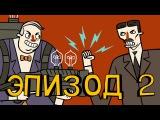 Друзья Супер Ученые Эпизод 2 Электрическое Бугало Super Science Friends Tesla vs. Edison