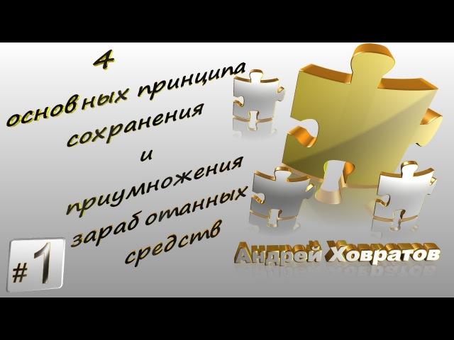 🌍 Как стать миллионером? Первая заповедь инвестора: заплати себе 10%! | Андрей Ховратов