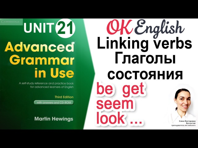Unit 21 Linking verbs Соединительные глаголы глаголы состояния 📗Advanced English Grammar